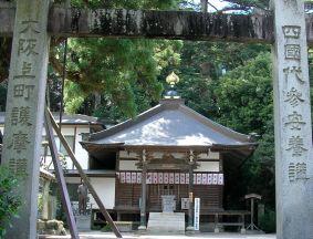 Tempel am Shikoku-Pilgerweg